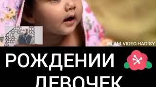 Рождении Девочек в ИСЛАМЕ