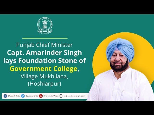 LIVE CM Capt Amarinder Singh lays foundation stone of Government College, Mukhliana, Hoshiarpur