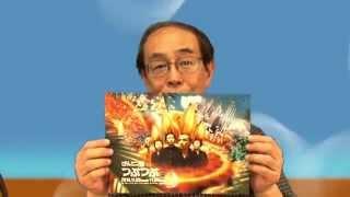 『つぶつぶ』志賀廣太郎さんコメント