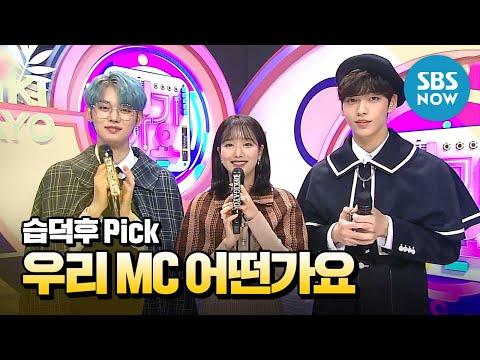 [SBS 인기가요] 12월 2주차 TXT 연준 X 에이프릴 나은 X TXT 수빈 '3MC 컷 모음' / 'SBS Inkigayo' 3MC Special  | SBS NOW