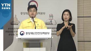 중앙재난안전대책본부 브리핑 (6월 26일) / YTN