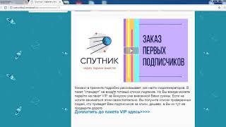 Как легко заработать в интернете! Спутник - Готовая система получения прибыли - 300 т.р в месяц!