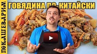 ГОВЯДИНА ПО-КИТАЙСКИ ★ Рецепт от Покашеварим (Выпуск 311)