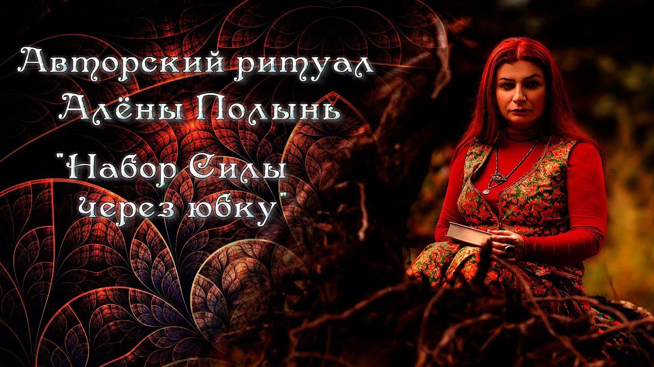 Авторский ритуал Алёны Полынь