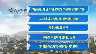 9월 5주 구정뉴스 영상 썸네일