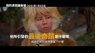 《我的虎斑貓爸爸》官方中文版短篇預告