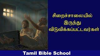சிறைச்சாலையில் இருந்து விடுவிக்கப்பட்டவர்கள் CHRISTIAN MESSAGES  TAMIL BIBLE SCHOOL SHORTS PEBBLES