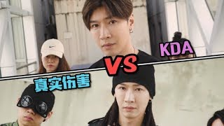 【Rap Battle12】真实伤害 vs KDA!你Pick哪个?