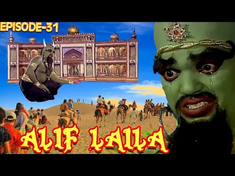 Alif Laila Episode-31 | Superhit Hindi TV Serial | अलिफ़ लैला धाराबाहिक