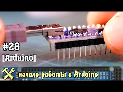 Arduino для начинающих. Начало работы
