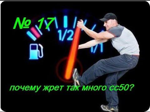 почему жрет много бензина сс50