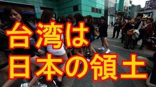 """【台湾】""""日本復帰""""日本に台湾併合の申し入れ これに対しネットは『ざまみろバ韓国!』"""