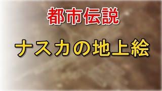 【都市伝説】世界七不思議 ナスカの地上絵