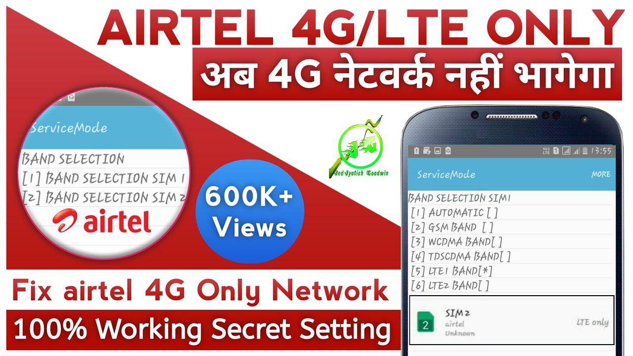 यह Setting करें airtel 4G Network भागेगा नहीं | How to Set airtel 4G Only  on Samsung | 4G/LTE