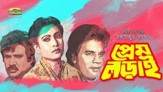 Prem Lorai | Full Movie | Ilias Kanchan | Chompa | Rani | Jasim | Bangla Movie
