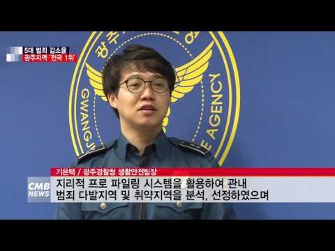 [광주뉴스][리포트] 광주 5대범죄 감소율 전국1위