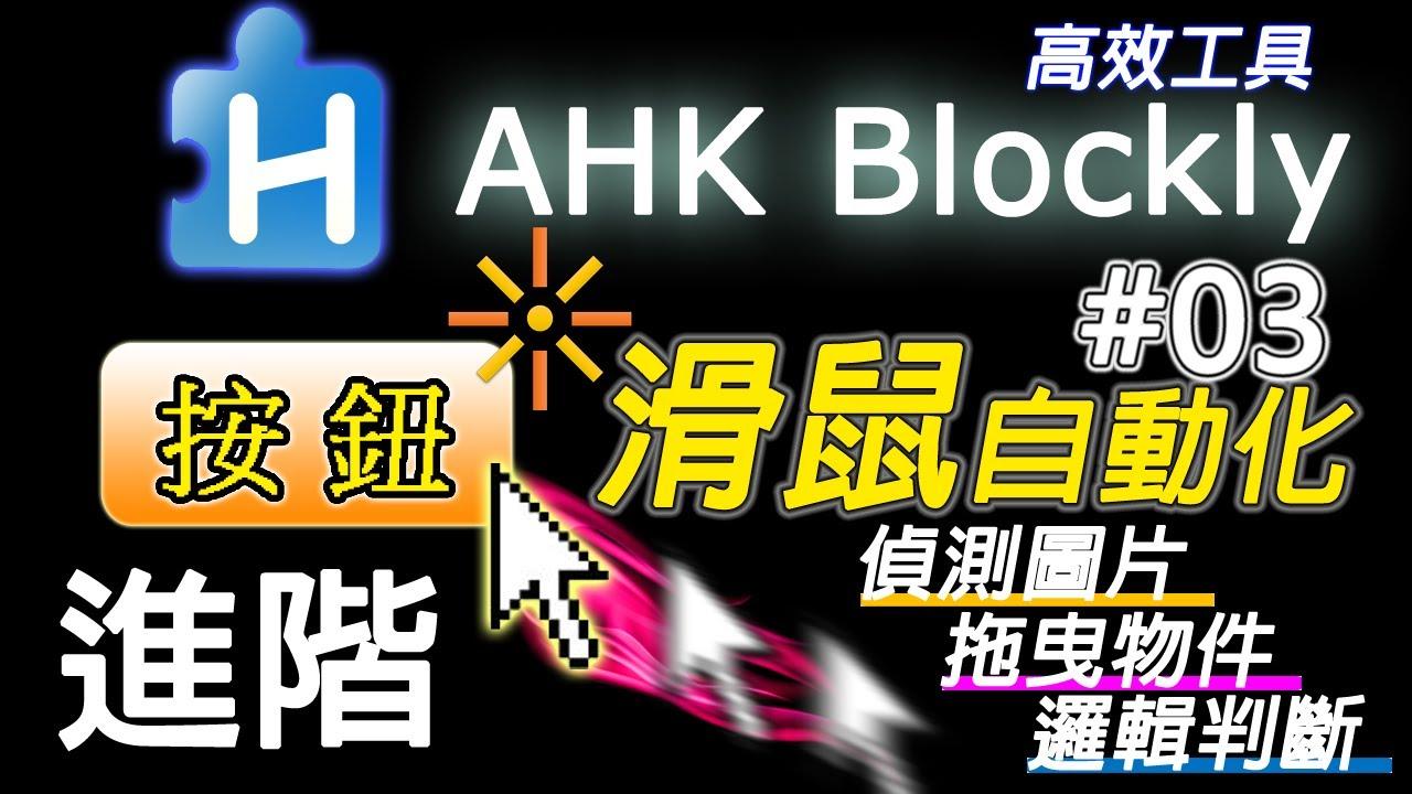 【AHK積木】#03 進階控制滑鼠:自動點擊、拖曳物件、偵測圖片等 - Autohotkey