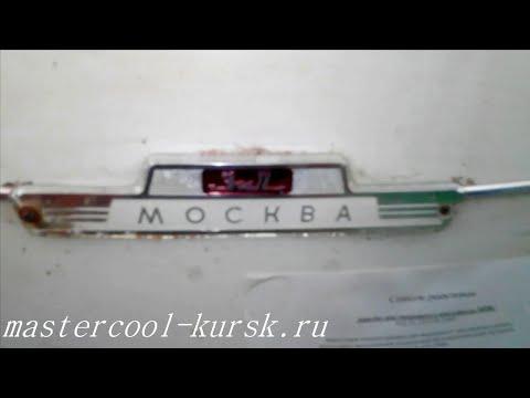 Холодильный раритет ЗИЛ Москва