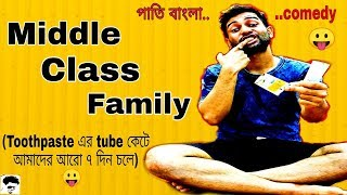 Middle Class Family আমরা | Bengali sit down comedy video | By Mrinmoy Cinebap