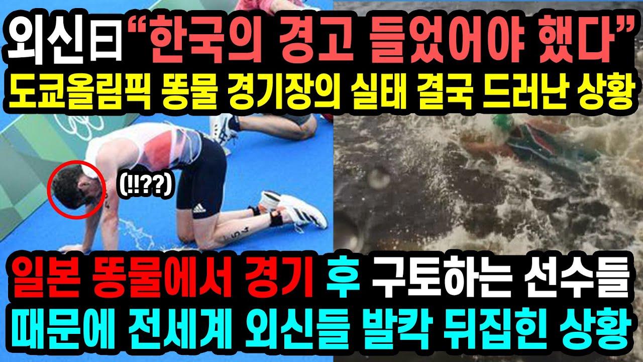 """한국은 미리 경고했습니다. 외신曰""""똥물 경기장 용서 못한다!"""" 일본의 거짓말에 선수들이 대가를 치른 상황, 일본 똥물에서 경기 후 구토하는 선수들 때문에 전세계 발칵 뒤집힌 상황"""