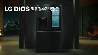 LG DIOS 얼음정수기냉장고 - 냉장고의 완성작이 되…