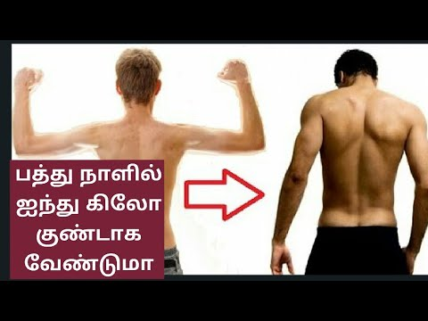 How To Gain Weight In 10 Days Tamil