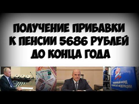 Названы условия для получения прибавки к пенсии 5686 руб до конца года