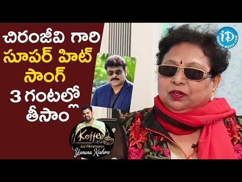 One Of The Super Hit Songs Of Chiranjeevi Was Shot In 3 Hours - Siva || Koffee With Yamuna Kishore