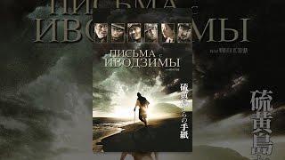 Письма с Иводзимы (с субтитрами)