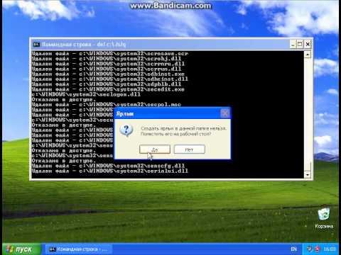Вопрос: Как удалить все файлы с компьютера под управлением Windows XP?