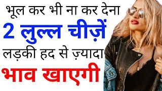 मत करना ये 2 लुल्ल चीजें, लड़की खूब भाव खाने लगेगी   Ladki bhaav khaye to kya kare , Ignore kar deti
