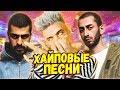 ПЕСНИ С КОТОРЫХ ХАЙПАНУЛИ РЭПЕРЫ mp3