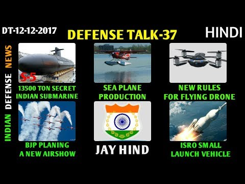 Indian defence news,Defense Talk,S5,secret ssn project,sea palne,ISRO latest news,IAF air show,Hindi