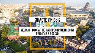 Социсследование: Ислам исповедует треть россиян! Знаете ли вы?