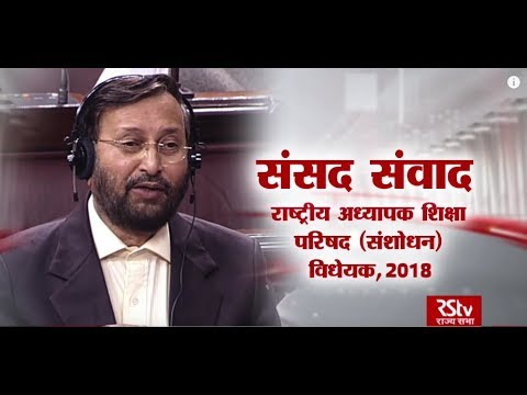 Sansad Samvad - The National Council for Teacher Education (Amendment) Bill, 2018 | EP - 01