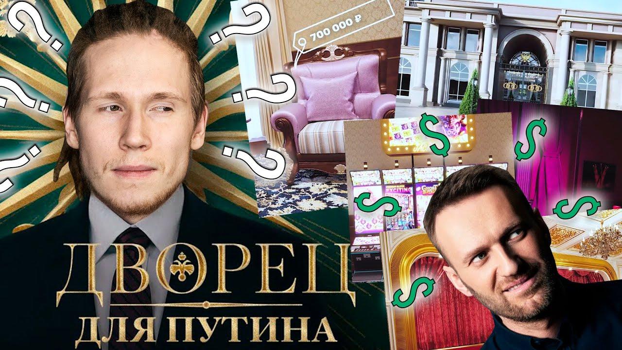 Сколько стоит 3D-визуализация Дворца Путина? [Расследование работы Навального]