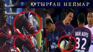 Neymar мен Cavani ерегыс