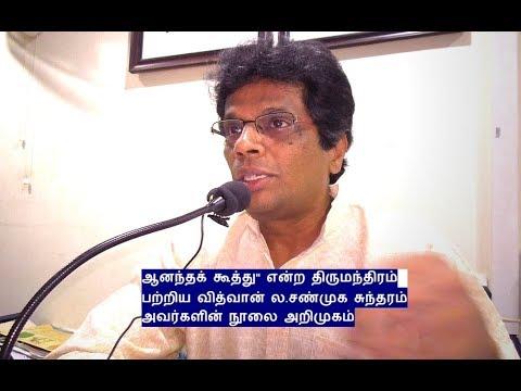 ஆனந்தக் கூத்து |  திருமந்திரம் | ல.சண்முகசுந்தரம் | ஜெ. மணி  |   காந்தி கல்வி நிலையம்