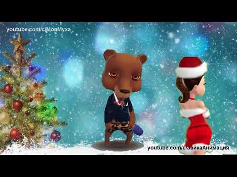 ZOOBE зайка Самое Прикольное Поздравление  с Новым Годом - Видео с Ютуба без ограничений