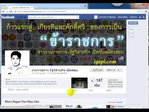 วิธีเพิ่ม Facebook งานราชการ รัฐวิสาหกิจ เปิดสอบ เป็นรายการโปรด