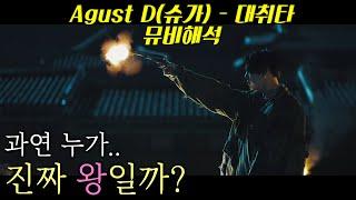 Agust D (방탄소년단 슈가) 대취타 뮤비해석 / 해군수달