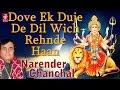 Download Dove Ek Duje De Dil Wich Rehnde Haan | Narender Chanchal | Latest Mata Ki Bhetein | Bhakti Sansaar MP3 song and Music Video
