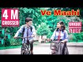 Ve Maahi |Kesari |Akshay Kumar & Parineeti Chopra |A Cute School Love Story |Unique Story |Rupam Roy