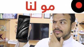 جوال يقدم خصائص كثيرة وبسعر مناسب من شاومي Xiaomi Mi 6