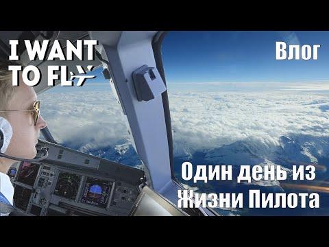 Один день из жизни пилота. Blog