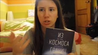 книги и я ( часть 2)