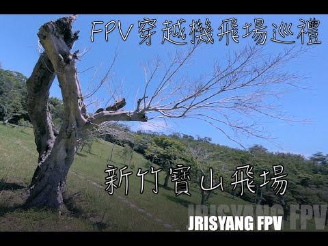 Фото FPV穿越機飛場巡禮 新竹寶山飛場