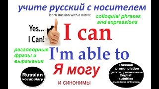 I can, I am able to.....in Russian | colloquial Russian