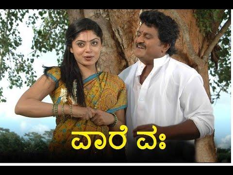 New Kannada Comedy Movie | Vare Vah – ವಾರೆವ್ಹಾ | Komal Kumar, Bhavana Rao, Honnavalli Krishna
