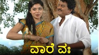 New Kannada Comedy Movie | Vare Vah – ವಾರೆವ್ಹಾ | Komal Kumar, Bhavana Rao, Honnavalli Krishna streaming